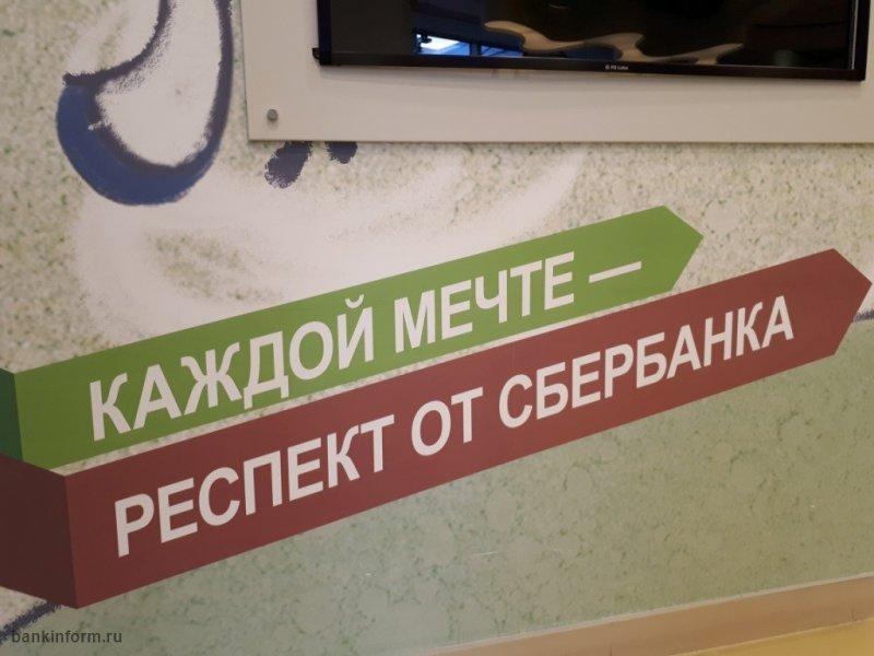 Сбербанк предлагает оформить вклад на ребенка СберKids - «Новости Банков»