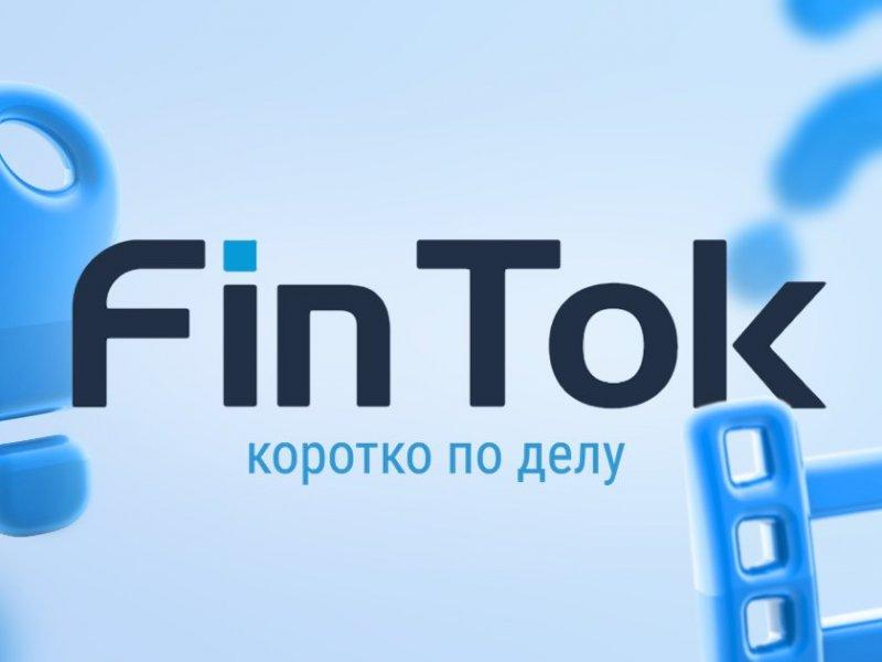 FinTok: как не попасть на удочку мошенников - «Тема дня»