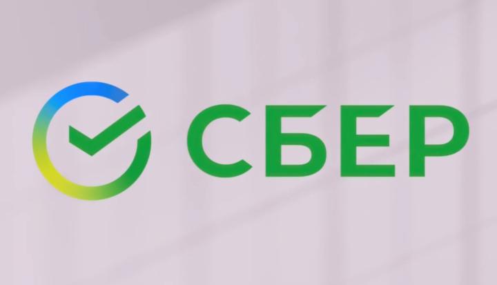 Сбербанк потратит на внедрение нового бренда 2,5 млрд рублей - «Пресс-релизы»