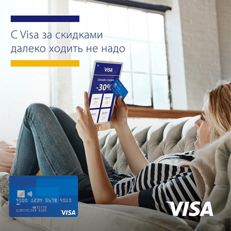Акция «С Visa за скидками далеко ходить не надо» - «Автоградбанк»