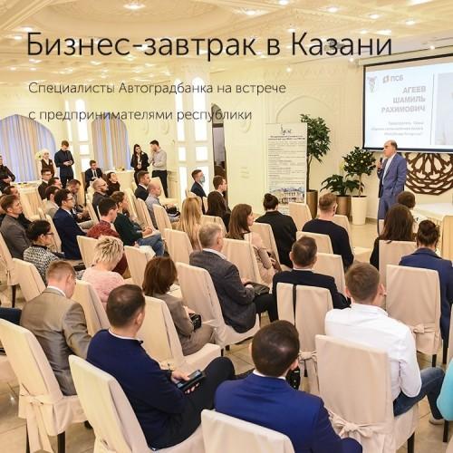 Специалисты Автоградбанка приняли участие в бизнес-завтраке для предпринимателей в Казани - «Автоградбанк»