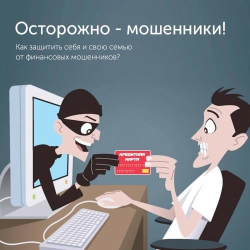 Защита от мошенников - «Автоградбанк»