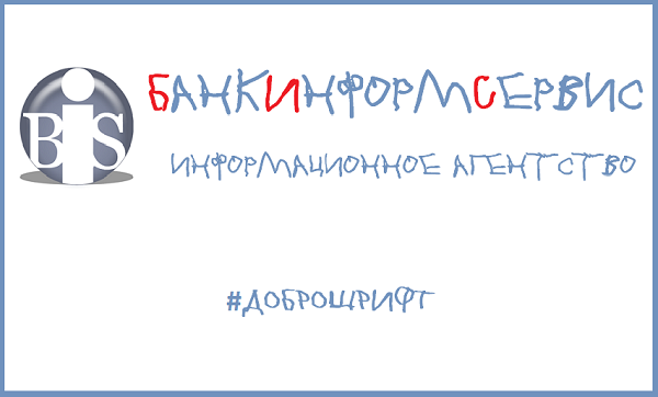 Банки присоединились к акции #Доброшрифт - «Новости Банков»