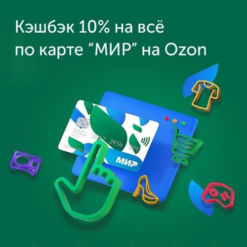 Выгодный сезон с картой «Мир» на Ozon — кэшбэк 10% на всё! - «Автоградбанк»