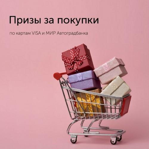 """Акция """"Призы за покупки""""! - «Автоградбанк»"""