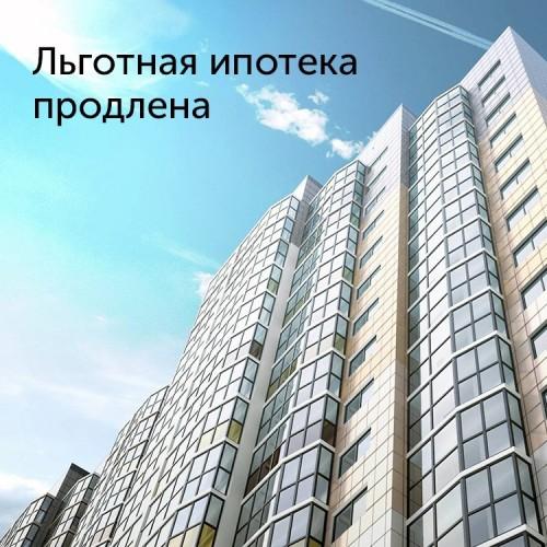 Программа «Льготная ипотека на новостройки» продлена - «Автоградбанк»