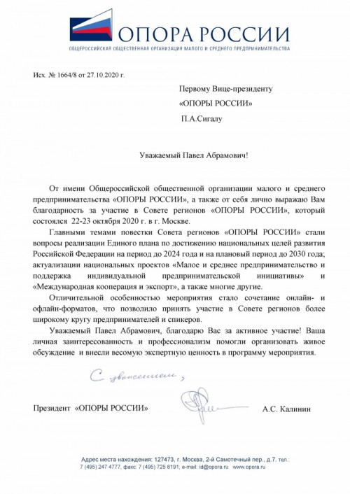 Павел Сигал отмечен Благодарственным письмом «ОПОРЫ РОССИИ» - «Автоградбанк»