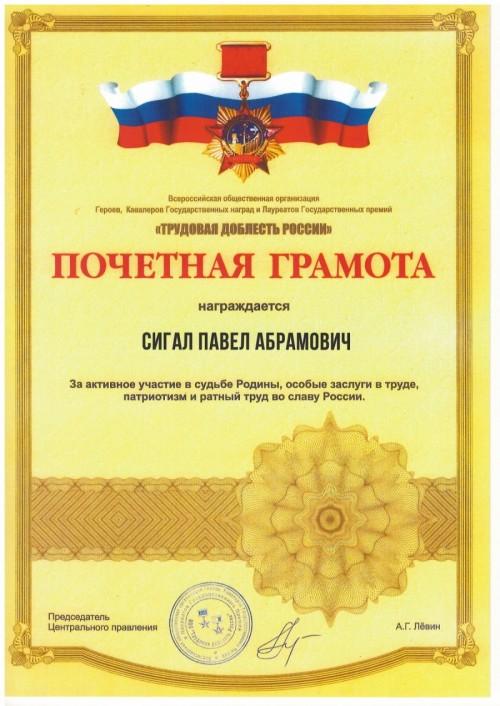 Президент АО «Автоградбанк» награжден Почетной грамотой Всероссийской общественной организации «Трудовая доблесть России» - «Автоградбанк»