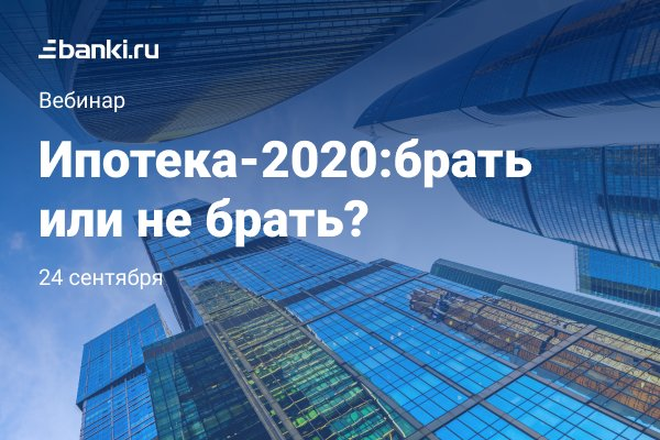 Вебинар «Ипотека-2020: брать или не брать?» - «Видео»
