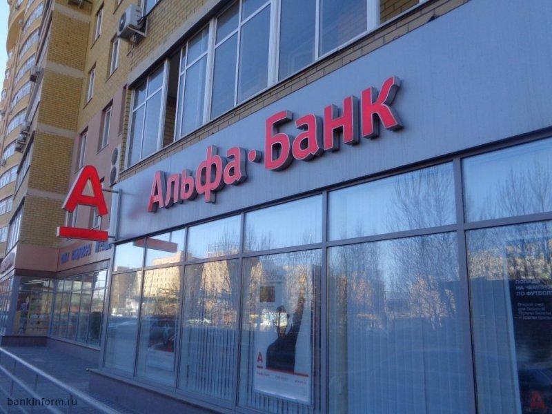 Альфа-Банк заплатит талантливым студентам по 300 тысяч рублей - «Новости Банков»