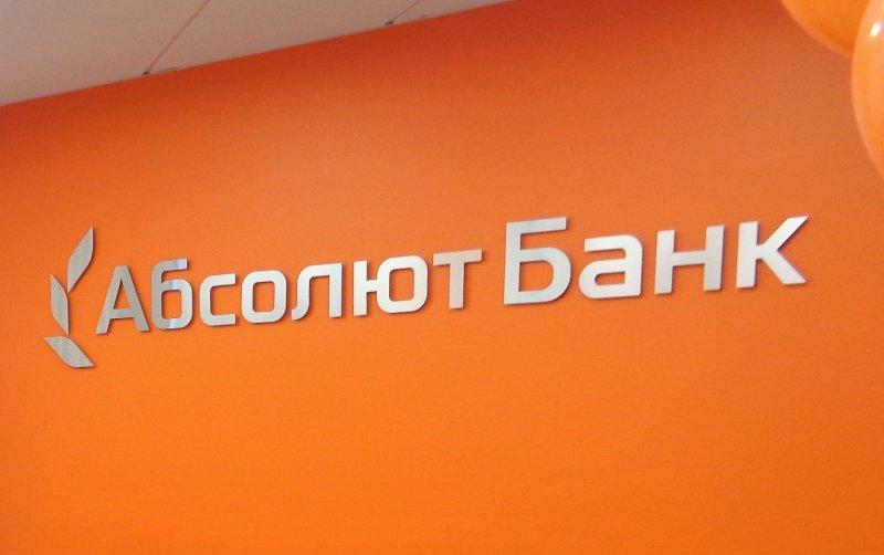 Абсолют Банк снизил ставки по ипотечным кредитам - «Новости Банков»