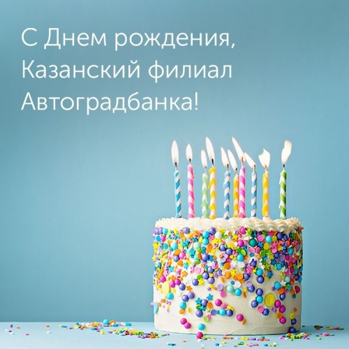 С Днем рождения, Казанский филиал Автоградбанка! - «Автоградбанк»