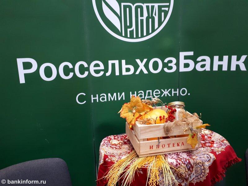 Россельхозбанк запускает рефинансирование ипотеки на сельских территориях - «Финансы и Банки»