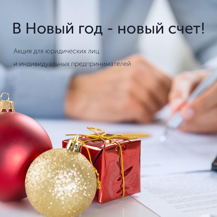 Акция «В Новый год – новый счет!» - «Автоградбанк»