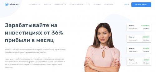 Mixereo: Как копить и зарабатывать на инвестировании, откладывая всего по 50 рублей в день