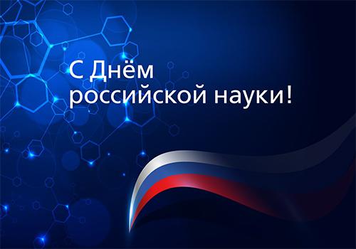 Поздравление с Днем науки! - «Новикомбанк»