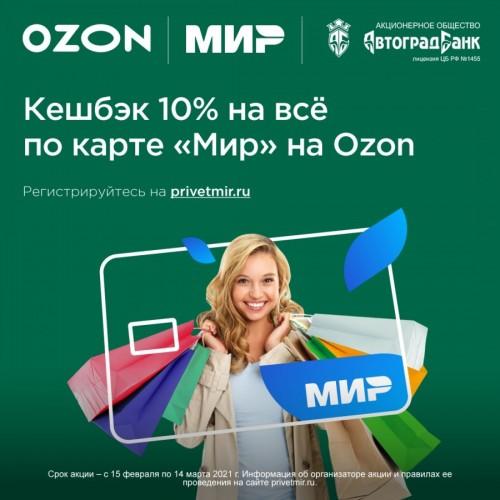 Выбирайте подарки с кешбэком 10% по карте «Мир» на Ozon - «Автоградбанк»