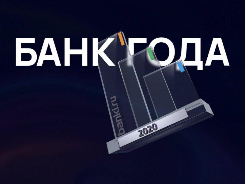 Инфографика Банки.ру. Лауреаты премии «Банк года — 2020». Поздравляем победителей! - «Тема дня»